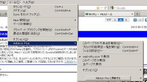 Nifty_webmail_firefox__3